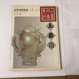 古董拍卖集成:1995~2002:全彩版.玉器.III