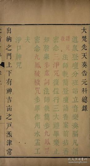 精美四色字体《梵音斗科》共4册,只售彩色影印本。