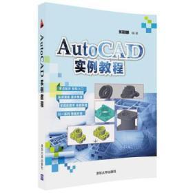 AutoCAD实例教程 正版 张丽娜  9787302479246