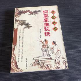 中国民间四季养生秘诀