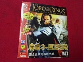 游戏--1CD-魔戒-3-国王归来