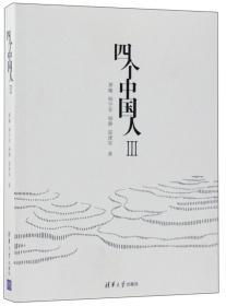 四个中国人(3)