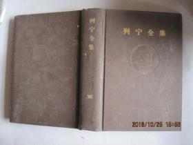 列宁全集第三十六卷...