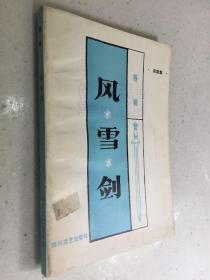 风雪剑(话剧集)