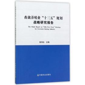 畜禽养殖业十三五规划战略研究报告 正版 陈伟生  9787109228252