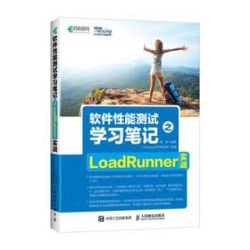 软件性能测试学习笔记之 LoadRunner实战 正版 51Testing软件测试网 组编   杨婷  9787115472601