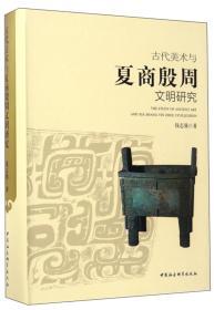 古代美术与夏商殷周文明研究
