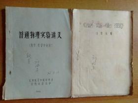普通物理习题选解、普通物理实验讲义(数学.化学专业用) 2册合售【油印本】
