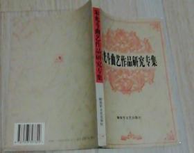 朱光斗曲艺作品研究专集签赠本