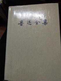 鲁迅全集(16卷本)