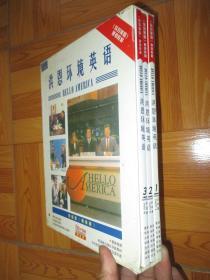 洪恩环境英语(初级篇 1-3册)【附:6CD+2MP3】  大16开,盒装