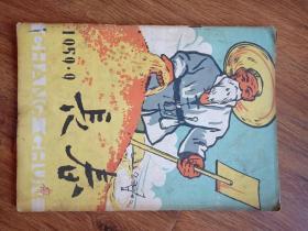 长春1959 9