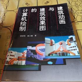 建筑动画与建筑效果图的计算机绘制:[图集]