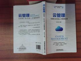 云管理:互联网+时代的人才管理变革.--