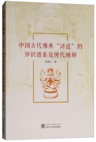 """中国古代佛典""""译道""""的知识谱系及现代阐释"""