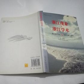 浙江现象与浙江学术:浙江改革开放30周年回顾与展望