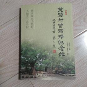 黄叶村曹雪芹纪念馆