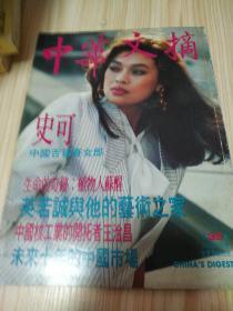中华文摘1995年1月