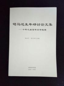 司马迁生年研讨论文集——十年之差百年论争梳理。