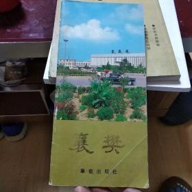 襄樊 画册
