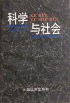 吴晓明:科学与社会