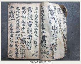 Z107#道教符书-P66/清代古籍善本/孤本手抄本