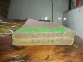 实用中医学 秦伯未先生编辑 民国1930年  中下卷  原书为精装全一册。拆分为上中下三卷,上卷不见了。中下卷从第五篇治疗学起到全书结束