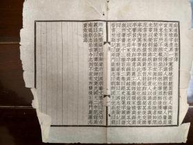 《南通縣新志耆舊傳》 卞孝萱先生舊藏