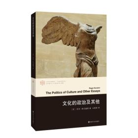 当代学术棱镜译丛:文化的政治及其他