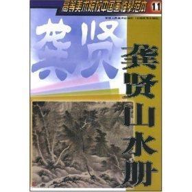 《高等美术院校中国画临摹范本:龚贤山水册》  (画集)