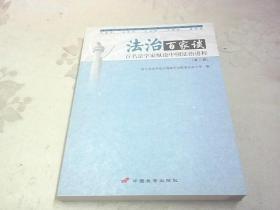法治百家谈:百名法学家纵论中国法治进程.第三辑