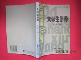 大学生修养(东北师范大学两课教材2002年1版1印