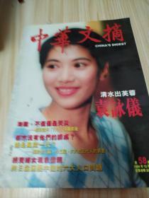 中华文摘1996年12月