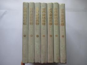 世界童话名著 连环画 2-8册