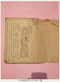 Z108#颁降符文式-P96-N-精/清代古籍善本/孤本手抄本