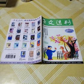 杂文选刊2001.6