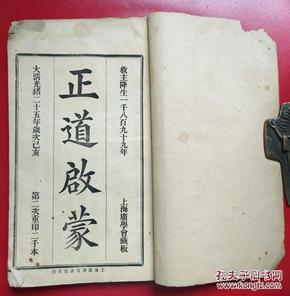 大清光绪25年1899年 上海广学会藏板 上海商务印书馆代印.《正道启蒙》全书五十课每课后.面均有歌 大开本一册全耶稣基督教珍本古籍