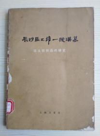 SFKFYS·文物出版社·上海市纺织科学研究院·上海市丝绸工业公司文物研究组著·《长沙马王堆一号汉墓 出土纺织品的研究》·1980年·初版初印·16开