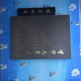 紫砂九隽作品集  9位艺术家签名本 铜版彩印   品好如图!