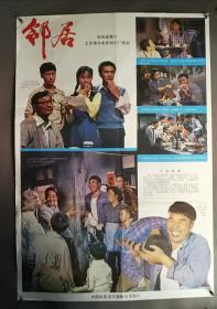 1982年百花奖及国际获奖影片《邻居》,对开电影海报一张,电影剧照海报2张8幅全,电影完成台本1册,影片宣传资料档案袋,电影资料馆库存档案,未张贴全新品