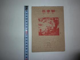 公私合营公记制簿厂《五字部(笔记本)》【推测为1959或1960年的】.