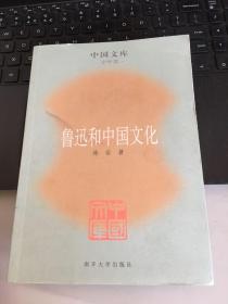 鲁迅和中国文化