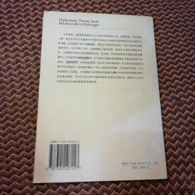 外交理论:从马基雅弗利到基辛格