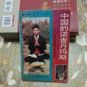 中国的诺查丹玛斯:记图像预测大师童朝雄 一版一印