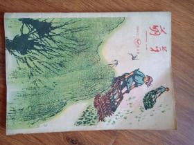 萌芽1960第三期