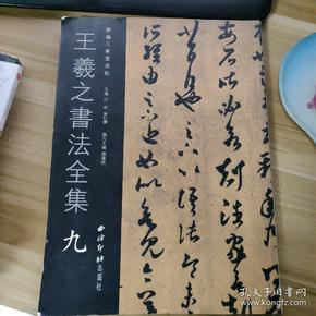 王羲之书法全集7