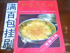 中国名菜谱 河南风味