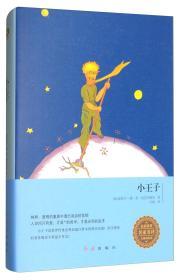 小王子(无障碍阅读)/名家推荐名家名译