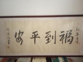 厦门南普陀寺首座了法法师书法  福到平安  书法  约八平尺    已装框    保真