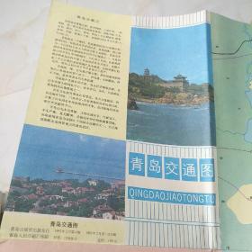 【旧地图】青岛交通图 2开 1993年版